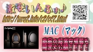 MAC(マック) 人気商品超速報☆ 【2013 春おしゃれ♪】 Thumbnail