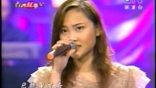 彼個小姑娘 2002.09.16 吳淑敏 王壹珊 黃思婷