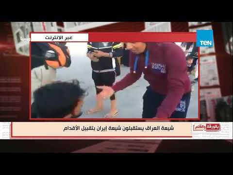 فيديو -  شيعة العراق يستقبلون شيعة إيران بتقبيل الاقدام