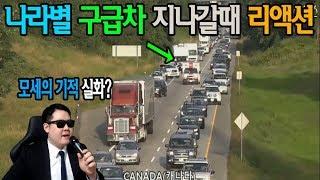 블랙박스 영상] 각 나라별 구급차 지나갈때 반응 중국이 레전드..