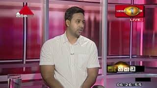 Pathikada - #Mrs.ErandaWeliange Chairman NYSC with Roshan Watawala - Sirasa TV - 15-08-2019 Thumbnail