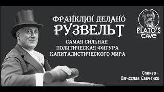 Франклин Делано Рузвельт – самая сильная политическая фигура капиталистического мира