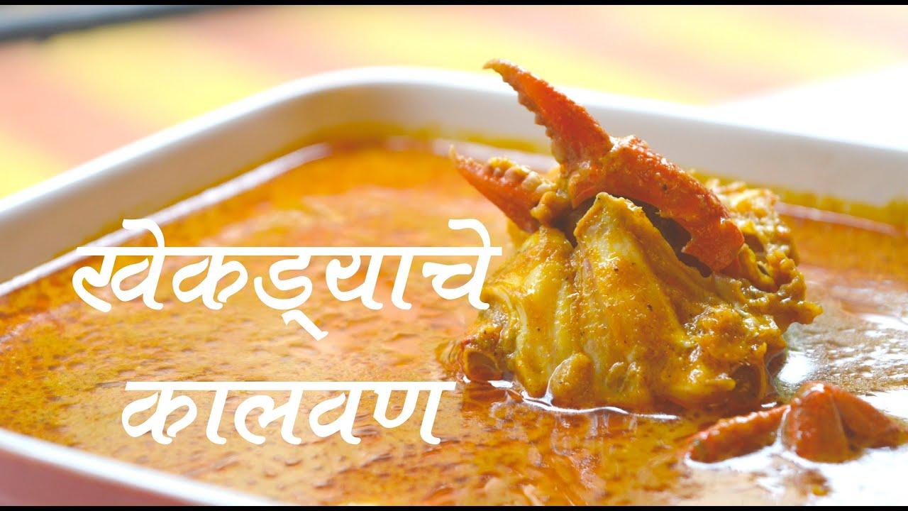 crab curry recipe in marathi youtube youtube premium forumfinder Gallery