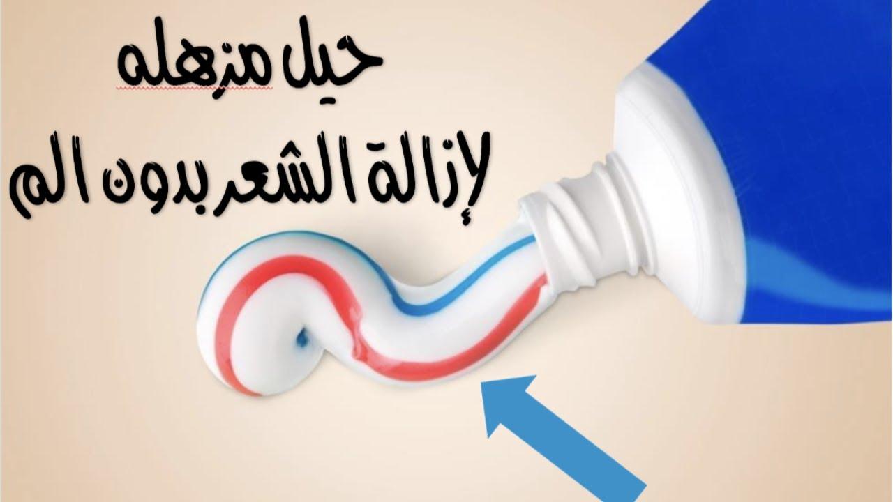 حيل مزهله لإزالة الشعر بدون الم بمسحة واحدة تخلصي من الشعر بدون ألم نهائيا مع ام محمد