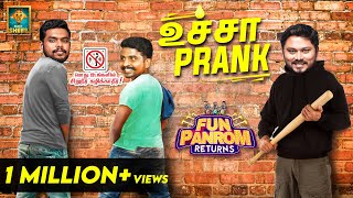 உச்சா Prank | Fun Panrom Returns | Blacksheep