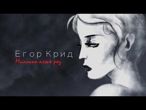 Егор Крид - Миллион алых роз (VinS Edit)