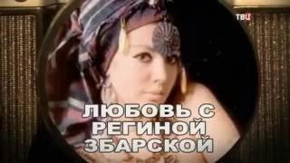 Регина Збарская.  Признания нелегала.  Шлыков В.В. Часть 2.