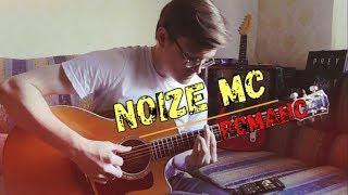 Noize MC - Романс (разбор на гитаре)
