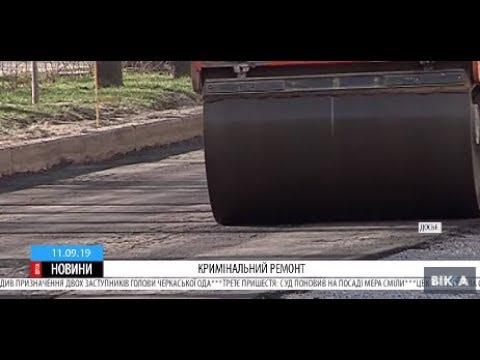 ТРК ВіККА: Вулицю Чехова в Черкасах ремонтуватиме підрядник із «криміналом»