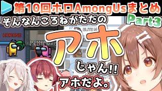 第10回ホロAmongUs 各視点まとめ Part3/4(第6,7試合)【2021.03.14/ホロライブ切り抜き】