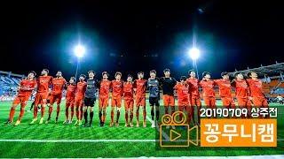 20190709 강원FC 상주전 꽁무니캠