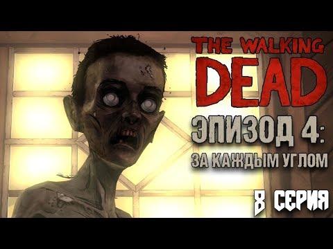 The Walking Dead Эпизод 4 - За каждым углом #8