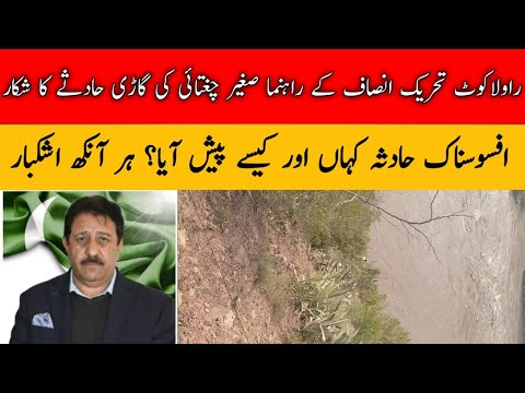 Rawalakot News || Rawalakot  Sardar sagheer chughtai Azad Pathan news || Rawalakot News today
