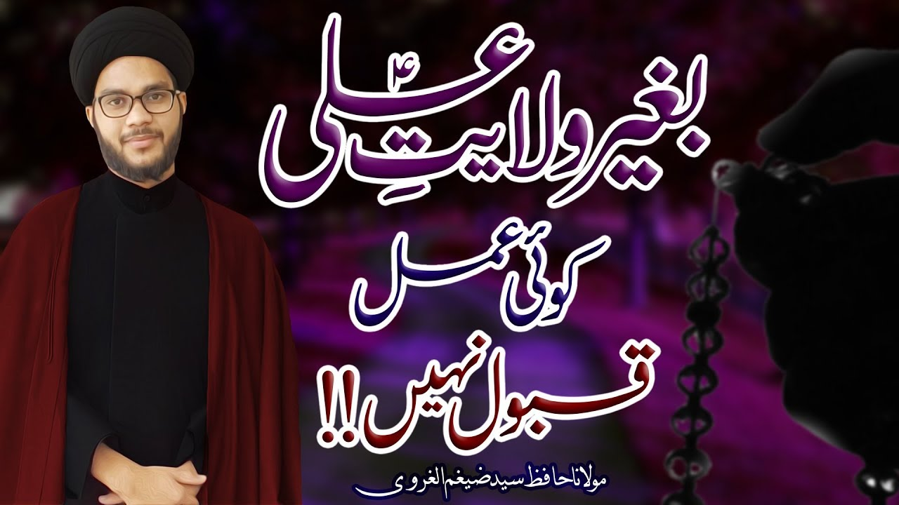 Download Baghair Wilayat-E-Ali (a.s) Koi Amal Qubool Nahin !! | Maulana Hafiz Zaigham-Al-Gharavi | 4K