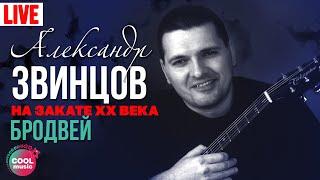 Александр Звинцов - Бродвей (Концерт На закате XX века)