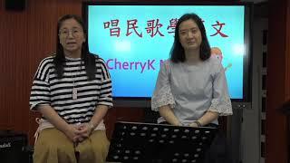 Publication Date: 2020-05-11 | Video Title: 音樂科 唱民歌學英文 第一集