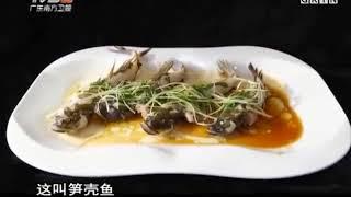 美食广东名厨舅父新制作清蒸笋壳鱼,味道鲜美好好吃!