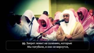 Фото Ясир ад Даусари   Сура 21 аль Анбияъ Пророки, аяты 83 106