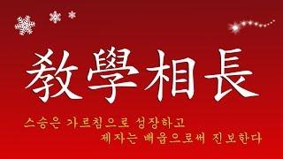 함창중고등학교 재경동문회 송년회 오프닝