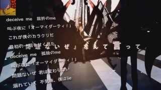 (English ver) Yobanashi Deceive (Kurai)