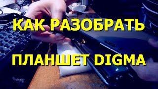 Как разобрать планшет Digma iDxD10 3G