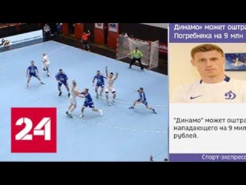 Гандбол. Сборная России пробилась в следующий этап отбора на чемпионат мира-2019 - Россия 24