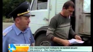 "170 нарушителей поймали за время акции ""На дорогу - без перегруза"""