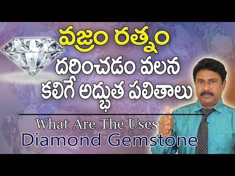 р░╡р░Ьр▒Нр░░р░В|р░бр▒Ир░ор░Вр░бр▒Н | Diamond gemstone benefits In Telugu | Diamond stone astrology| Vajram Stone In Telugu