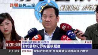 東歐不甩中國 台灣詐騙集團另闢新天地│三立新聞台