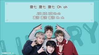 WINNER - 사치 (LUXURY)【韓中字+空耳】