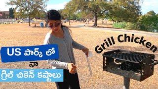 Grill chicken USA Public Park -Charcoal 😋  | US పార్క్ లో గ్రిల్ చికెన్  | 💖 telugammayi vlogs🥰