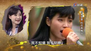 台灣名人堂 2017-11-19 軍中情人_方季惟