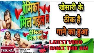 Thik hai most popular Bhojpuri full hd song thik hai latest song