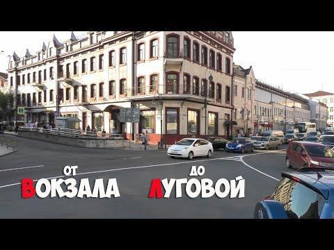 От Вокзала до Луговой, Владивосток, 2019.