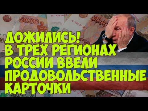 ДОЖИЛИСЬ! В трех регионах России ввели продовольственные карточки