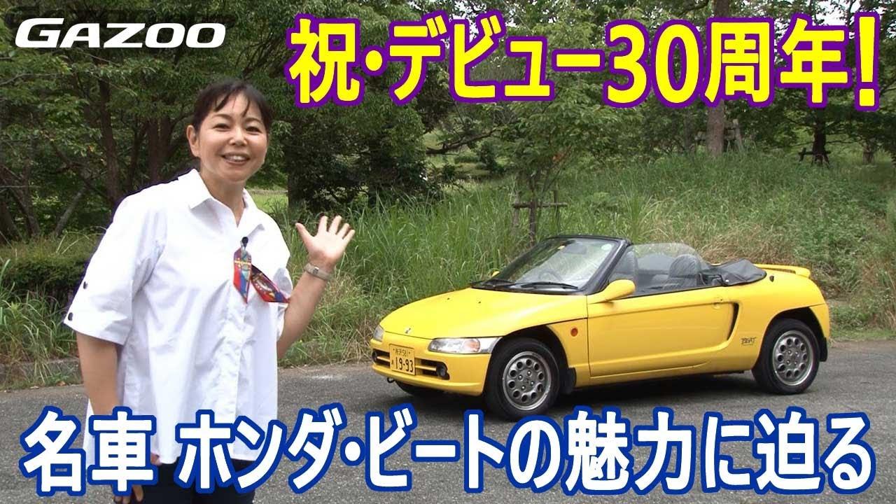 祝・デビュー30周年! 個性的で楽しいミドシップのオープンカー「ホンダ・ビ ート」の魅力に竹岡圭が迫る!