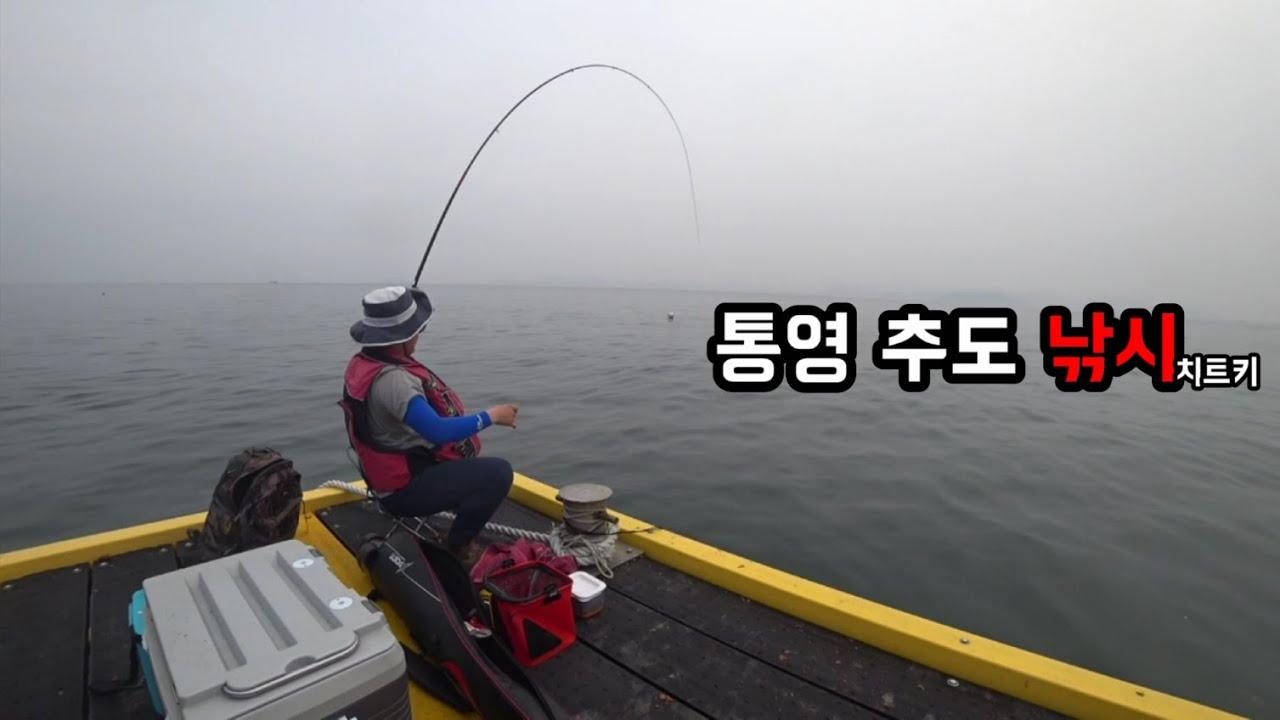 통영 추도 낚시 / 추도 치트키 / 낚시 포인트 / Tongyeong Chu-Island Fishing