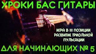 Уроки игры на бас гитаре для начинающих #5 // Игра в III позиции. Развитие триольной пульсации.
