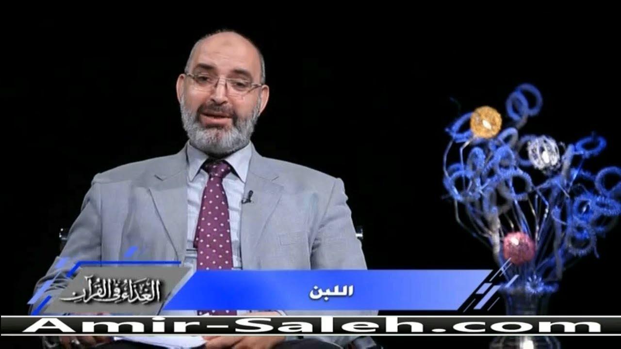 فوائد اللبن | الدكتور أمير صالح | الغذاء في القرآن