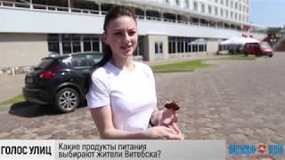 Голос улиц: какие продукты питания выбирают жители Витебска?
