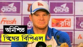 স্মিথের বিপিএল খেলা নিয়ে ব্যাপক জটিলতা Steve Smith | BPL 2019 | BD cricket news