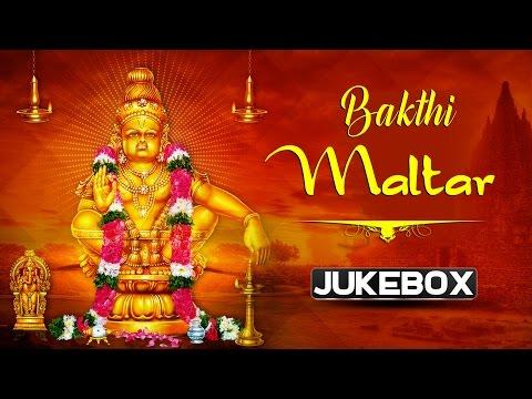 bakthi-malar-|-malayalam-bhakthi-songs-|-malayalam-bhakthi-ganangal-|-malayalamhits