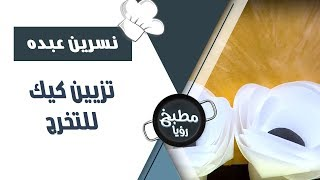 تزيين كيك  للتخرج - نسرين عبده