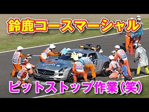 2013 Formula1 日本GP 鈴鹿 コースマーシャル ピット作業 パフォーマンス @鈴鹿サーキット