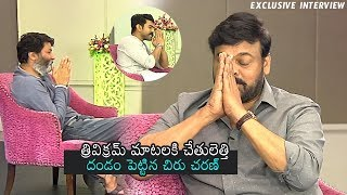 Megastar Chiranjeevi Exclusive Interview With Trivikram Srinivas | Ram Charan | Sye Raa | DC