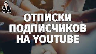 Подписчики на YouTube. Много подписчиков мало просмотров. Отписки от канала. Как набрать подписчиков