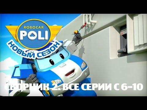 Робокар Поли - Все новые серии подряд - Сборник - Мультики про машинки (2 сезон)