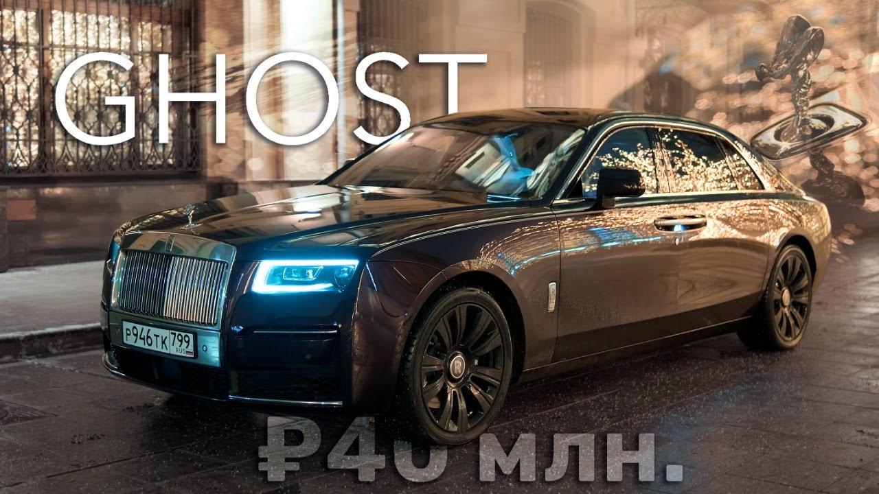 Новый Rolls-Royce GHOST. 7-ка BMW за ₽40 млн.?