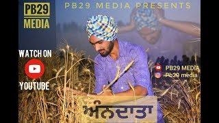 ਅੰਨਦਾਤਾ    True story of Farmer    a PB29 MEDIA FILM