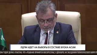 ЛДПМ идет на выборы в составе блока ACUM